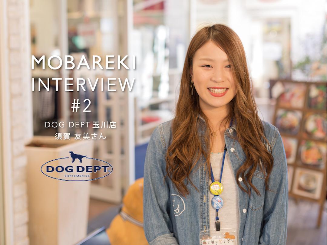 DOG DEPT玉川店 須賀店長へインタビュー