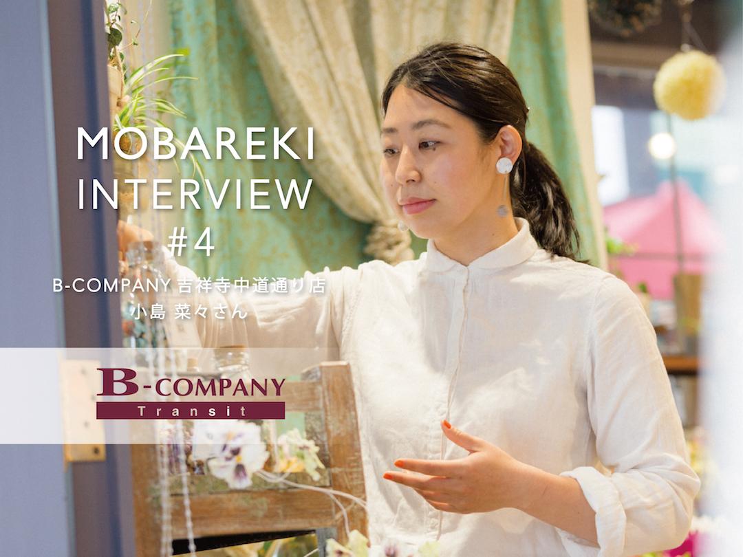 <連載vol.2>B-COMPANY Transit 吉祥寺中道通り店 小島副店長へインタビュー