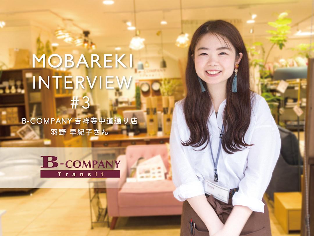 B-COMPANY Transit 吉祥寺中道通り店 羽野さんへインタビュー
