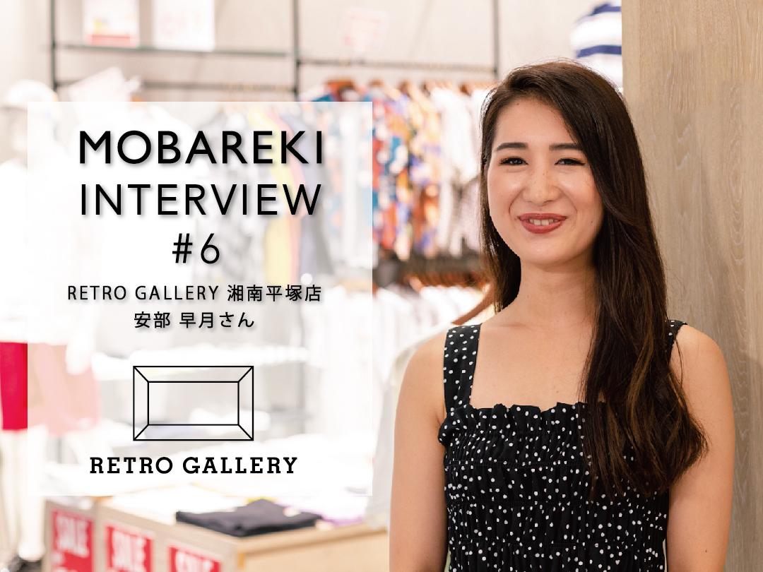 RETRO GALLERY 湘南平塚店 安部店長へインタビュー