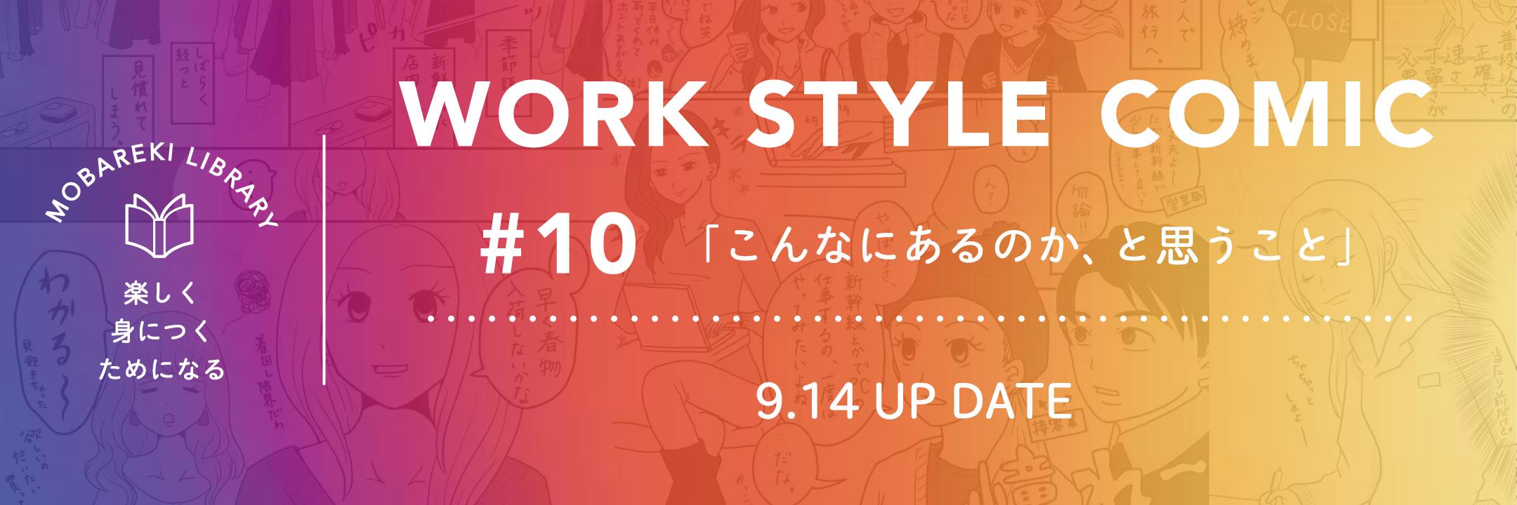 WORK STYLE COMIC #9