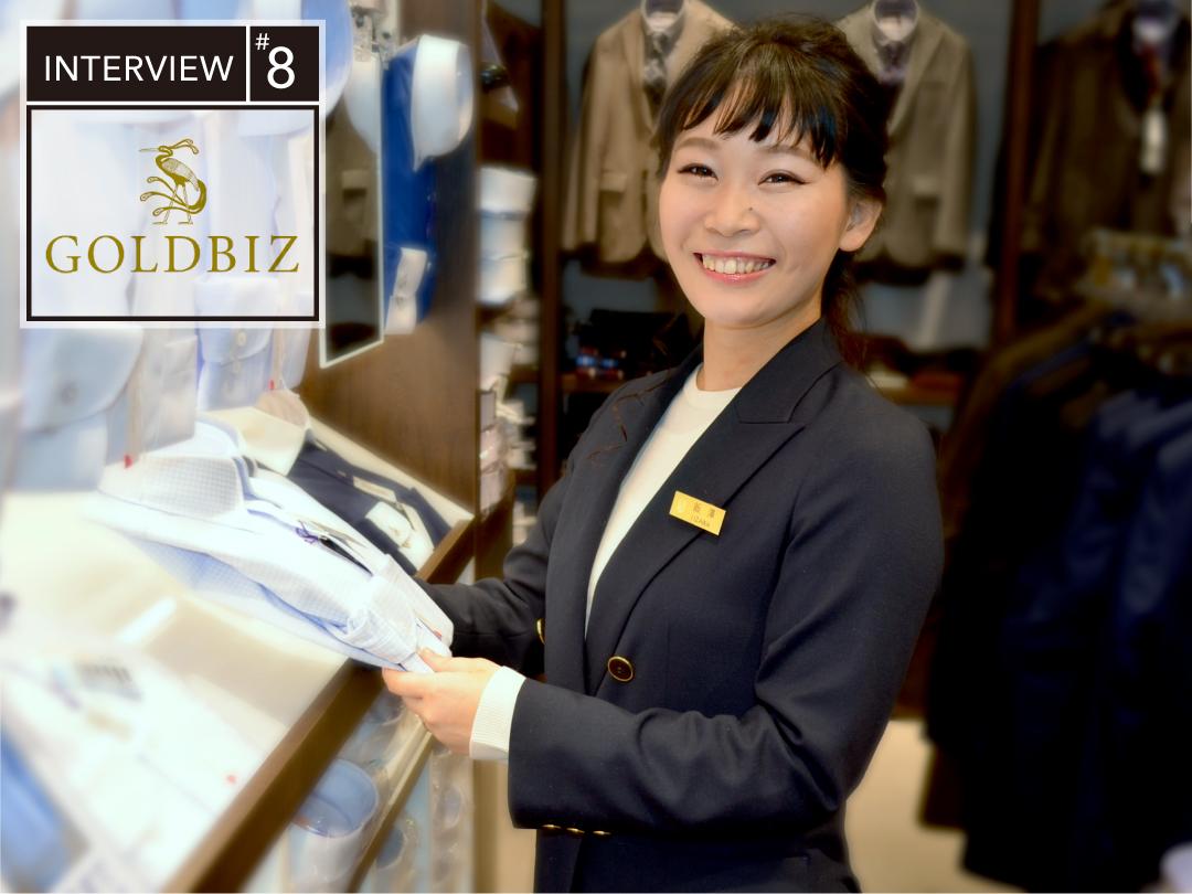 GOLDBIZ越谷イオンレイクタウン店 販売員 飯澤さんへインタビュー