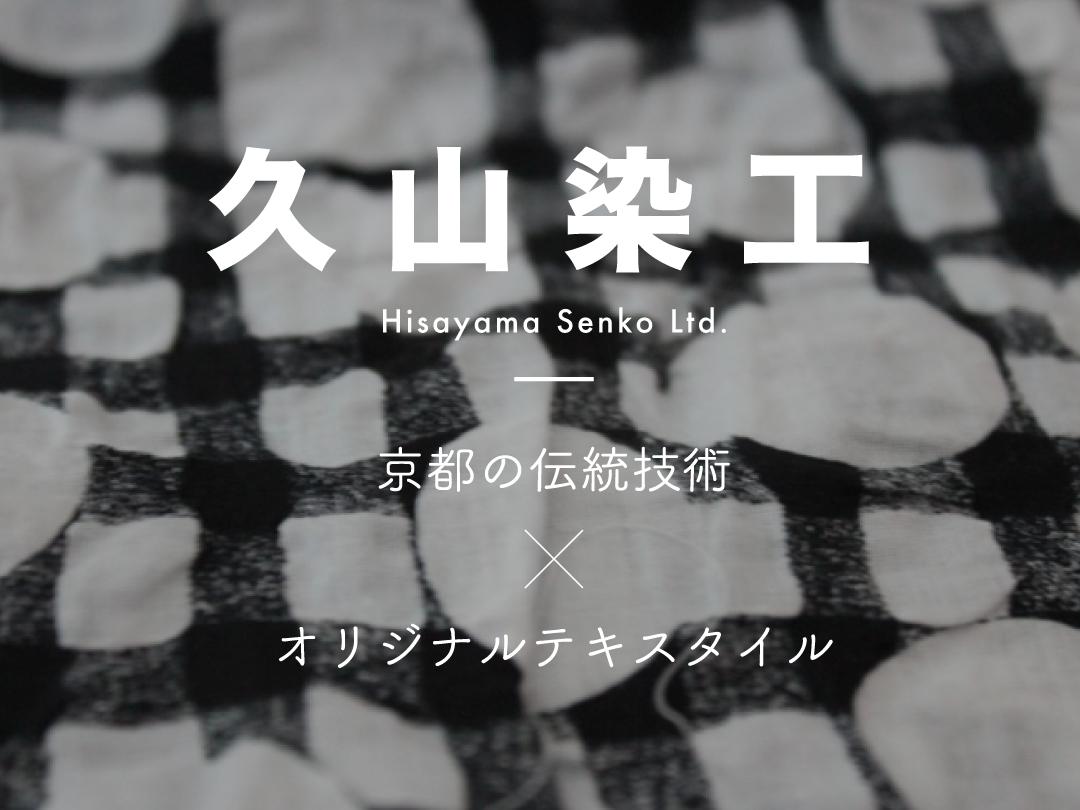 「京都の伝統技術×オリジナルテキスタイル」で世界へ挑む!~  VOL.2
