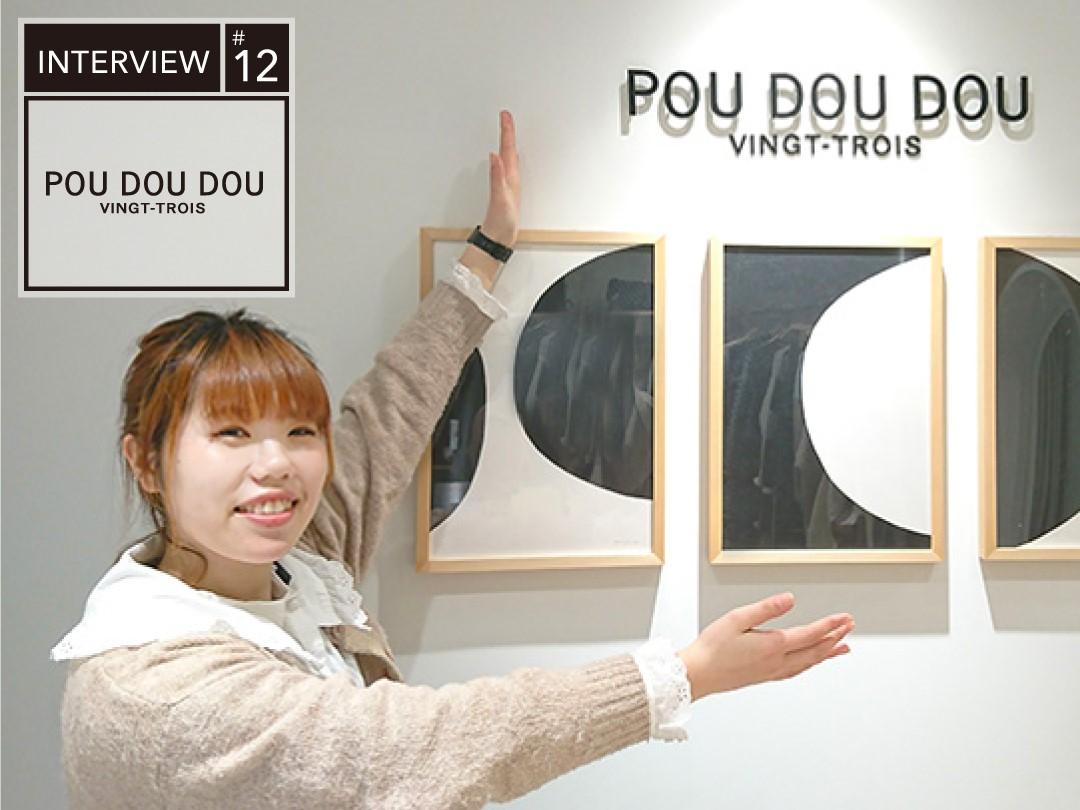 POU DOU DOU  ペリエ千葉店 スタッフ 石沢さんへインタビュー