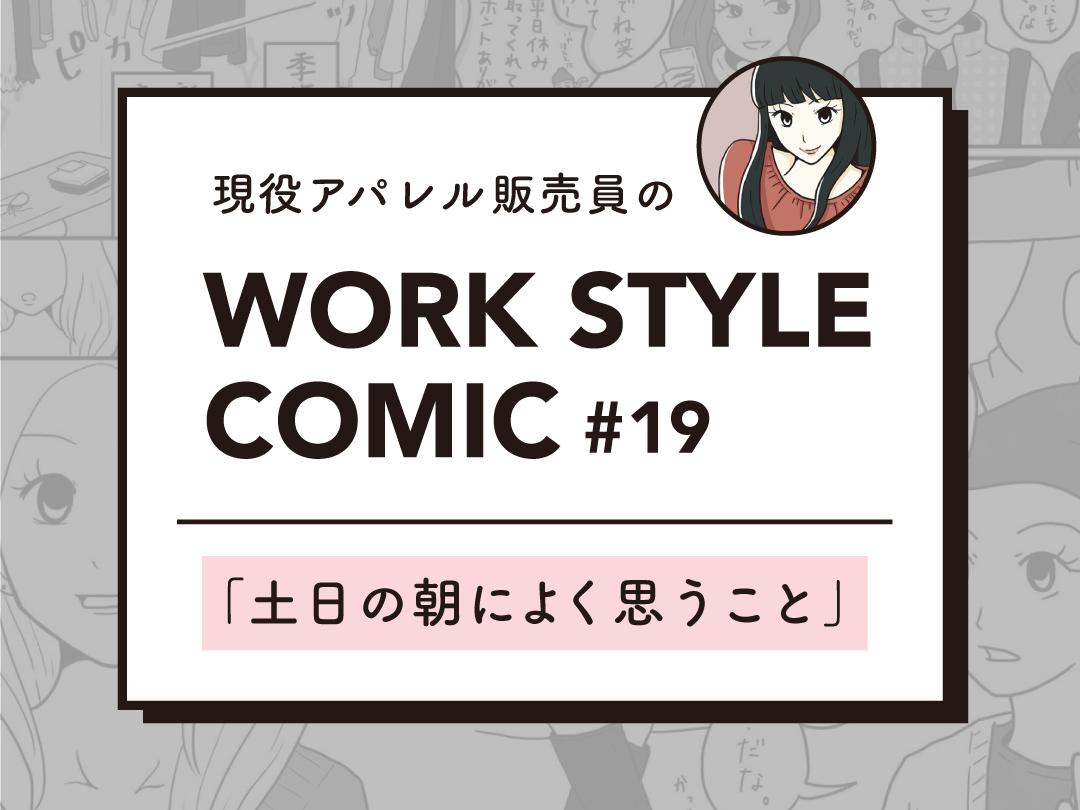 WORK STYLE COMIC #19