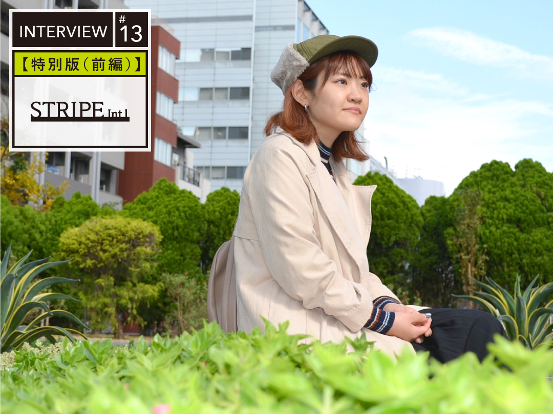 【特別版(前編)】ストライプインターナショナル 髙橋千里さん WORK STYLE