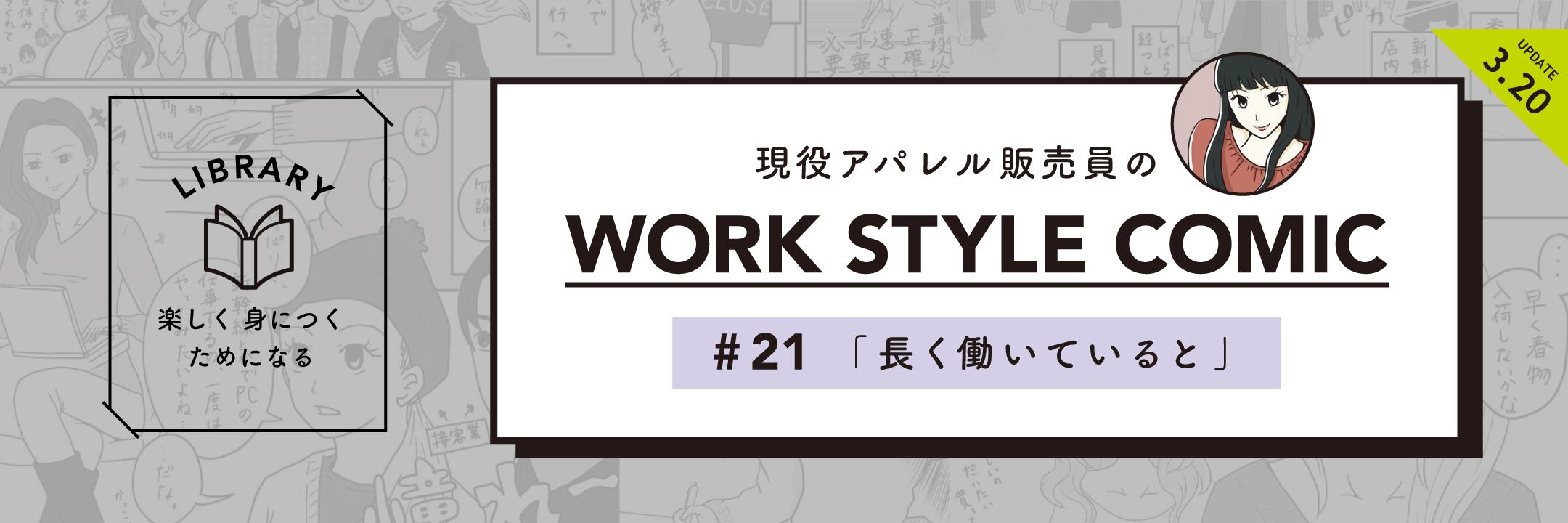 WORK STYLE COMIC21