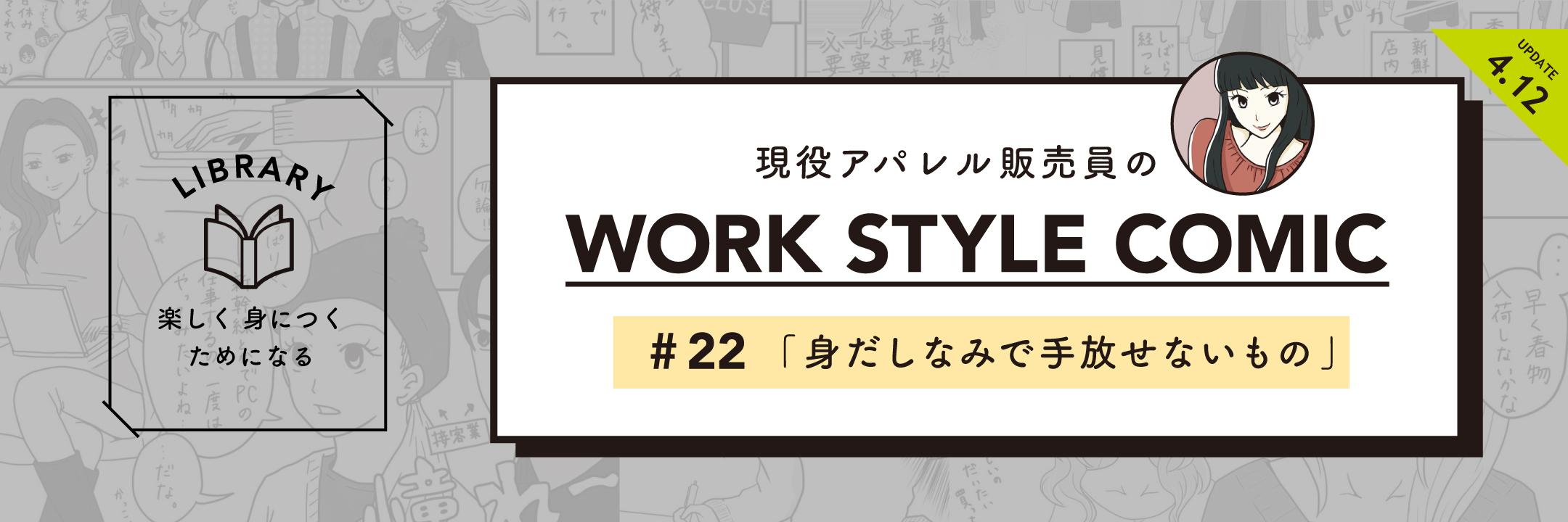 WORK STYLE COMIC22
