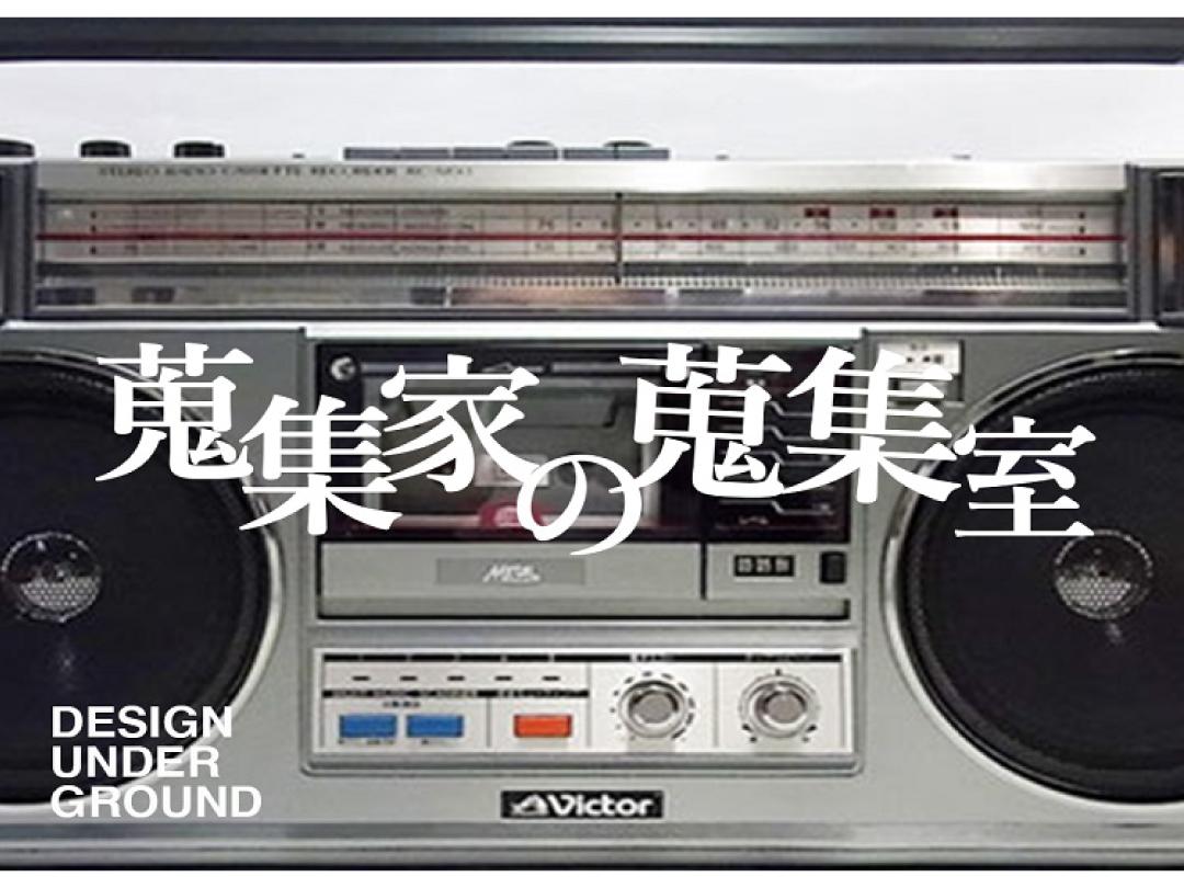 baseyard tokyo 「蒐集家の蒐集室」