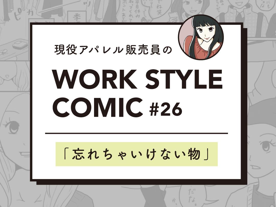 WORK STYLE COMIC #26