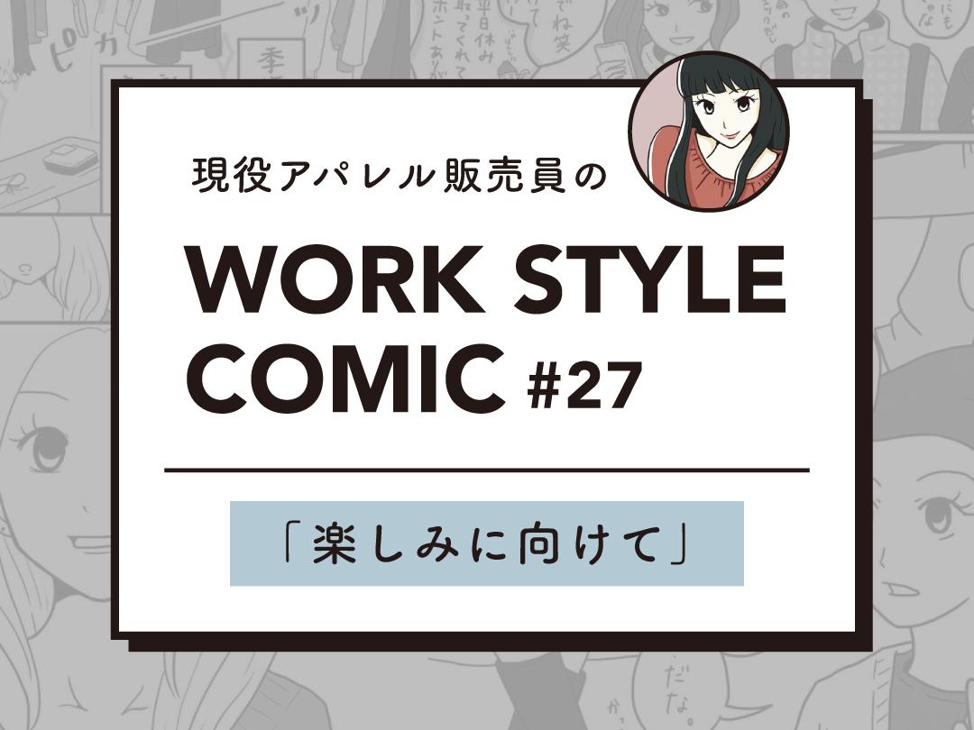 WORK STYLE COMIC #27