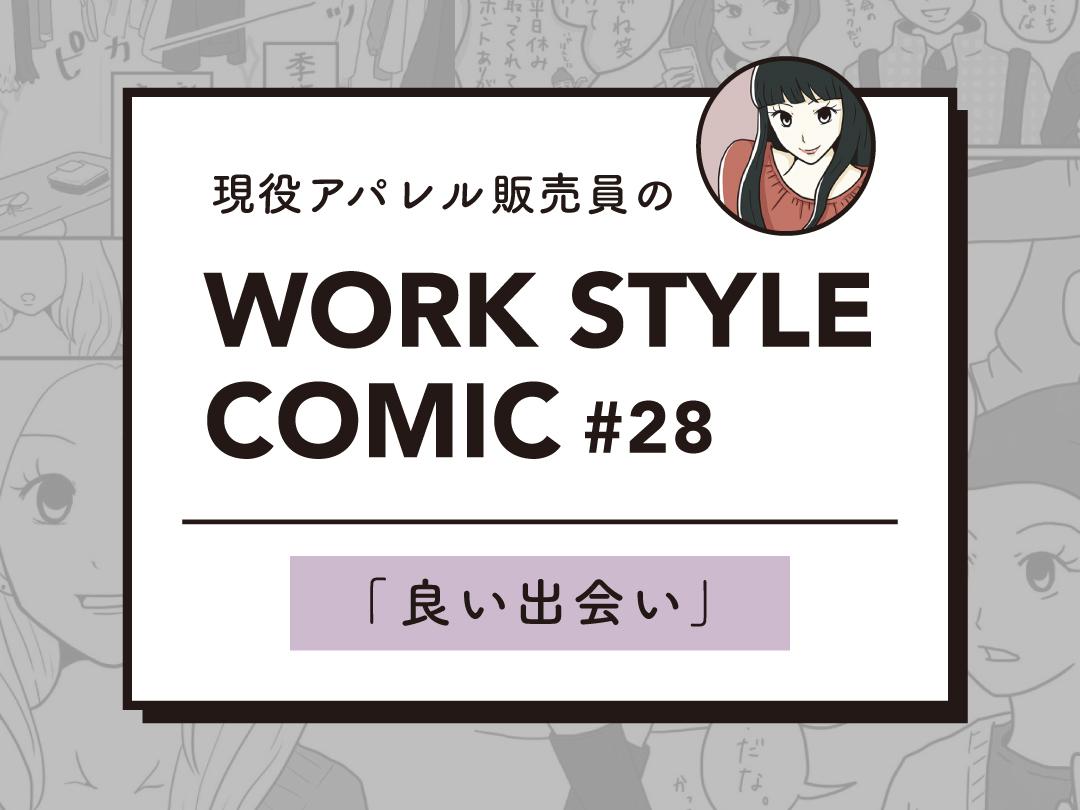 WORK STYLE COMIC #28