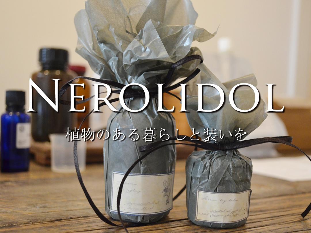 <連載#10> NEROLIDOL ー 植物のある暮らしと装いを ー
