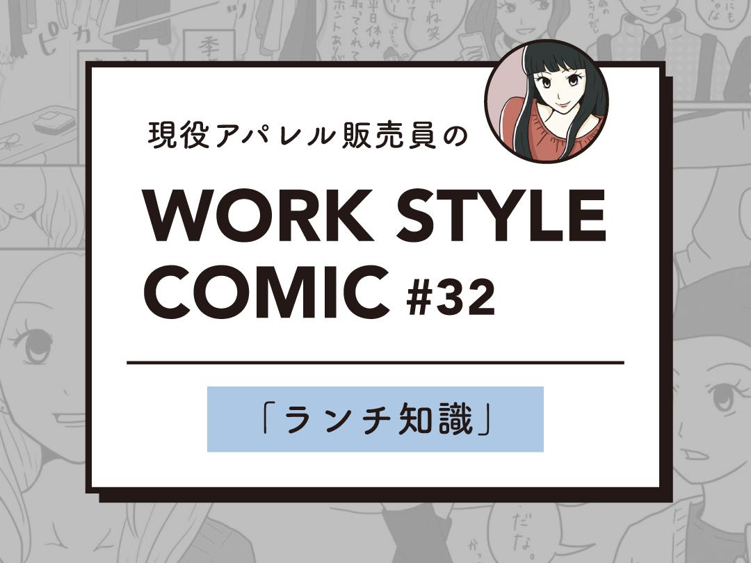 WORK STYLE COMIC #32