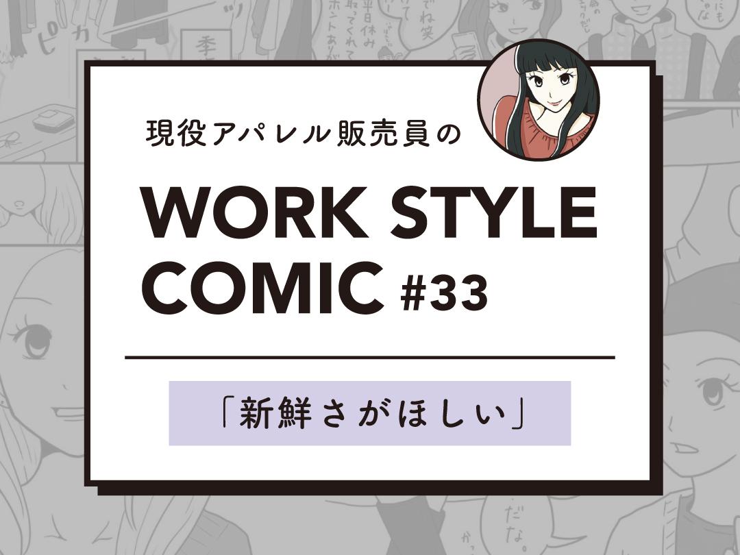 WORK STYLE COMIC #33