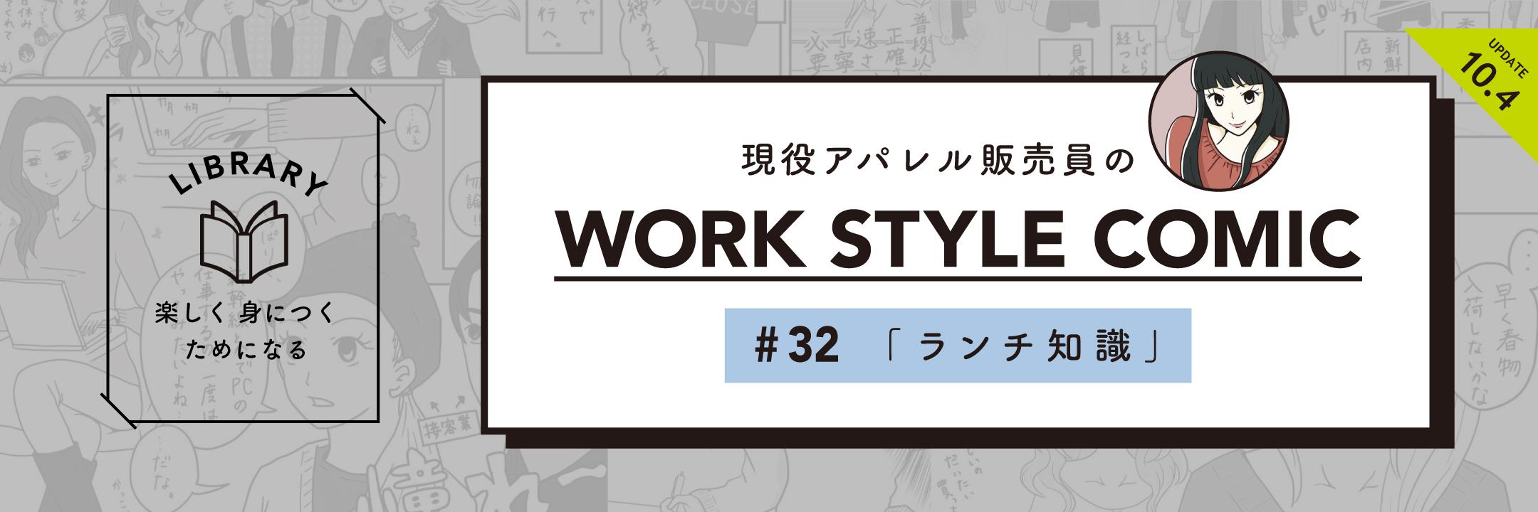 WORK STYLE COMIC32
