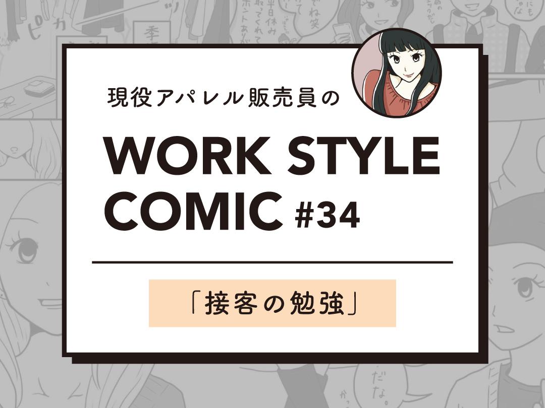 WORK STYLE COMIC #34