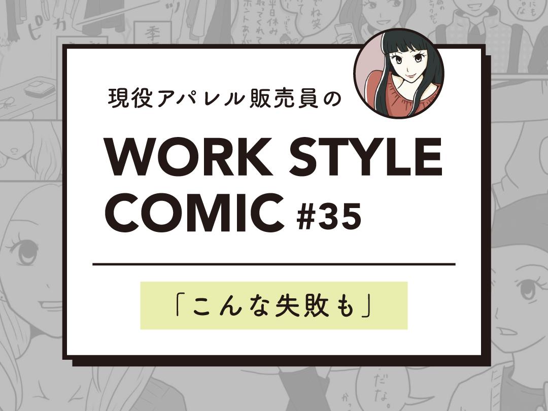 WORK STYLE COMIC #35