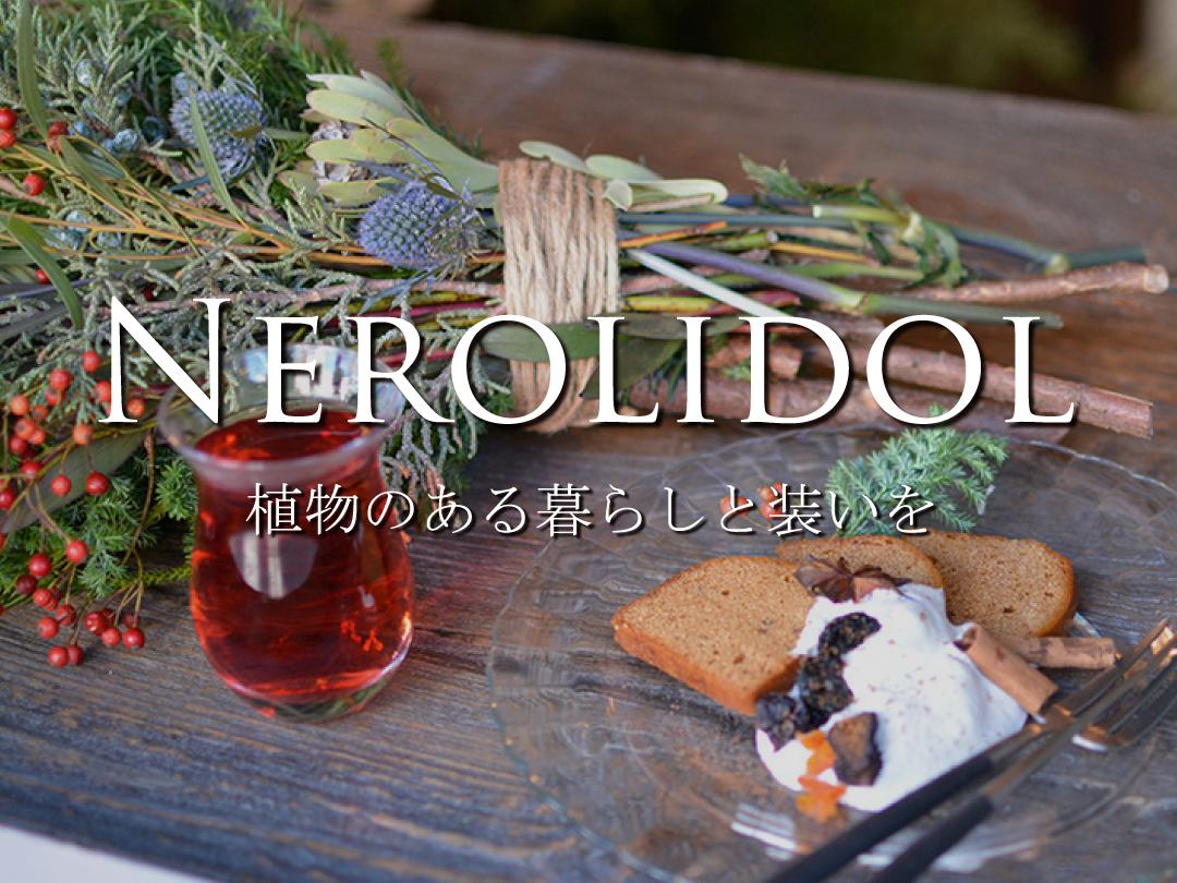 <連載#11> NEROLIDOL ー 植物のある暮らしと装いを ー
