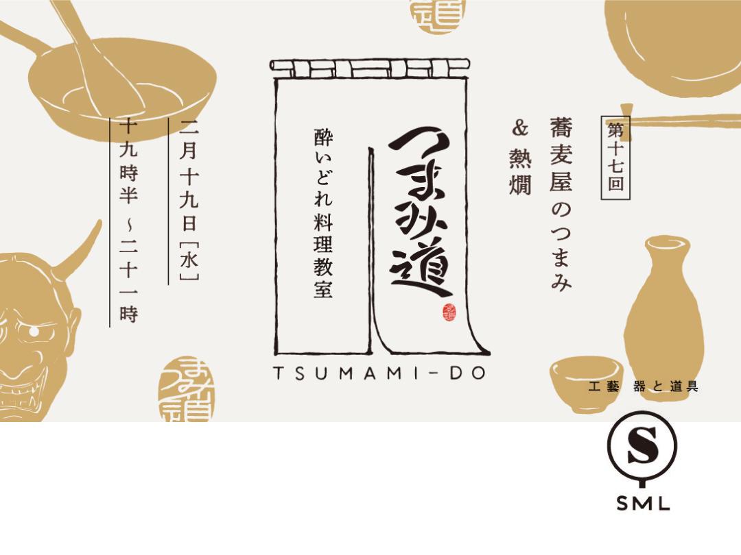つまみ道 Vol.18【蕎麦屋のつまみ&熱燗】募集開始!!
