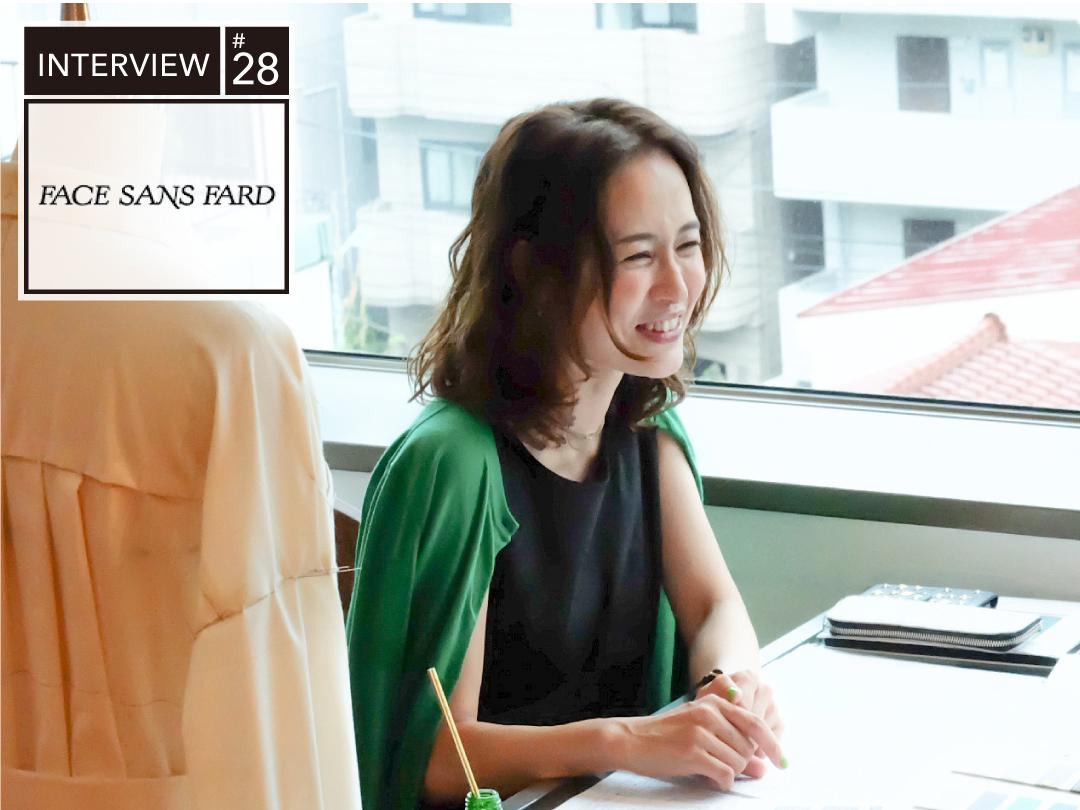 ファスサンファール デザイナー 構さんにインタビュー