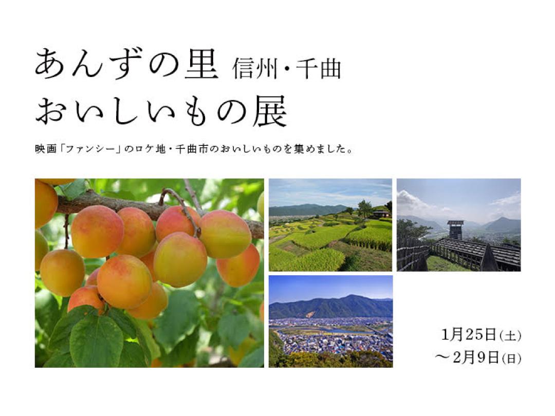 baseyard tokyo 【あんずの里 信州・千曲 おいしいもの展】