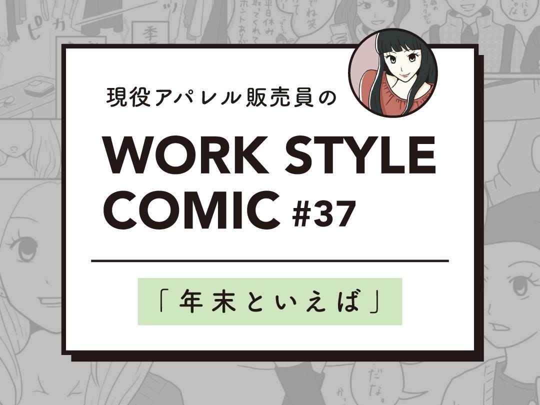 WORK STYLE COMIC #37