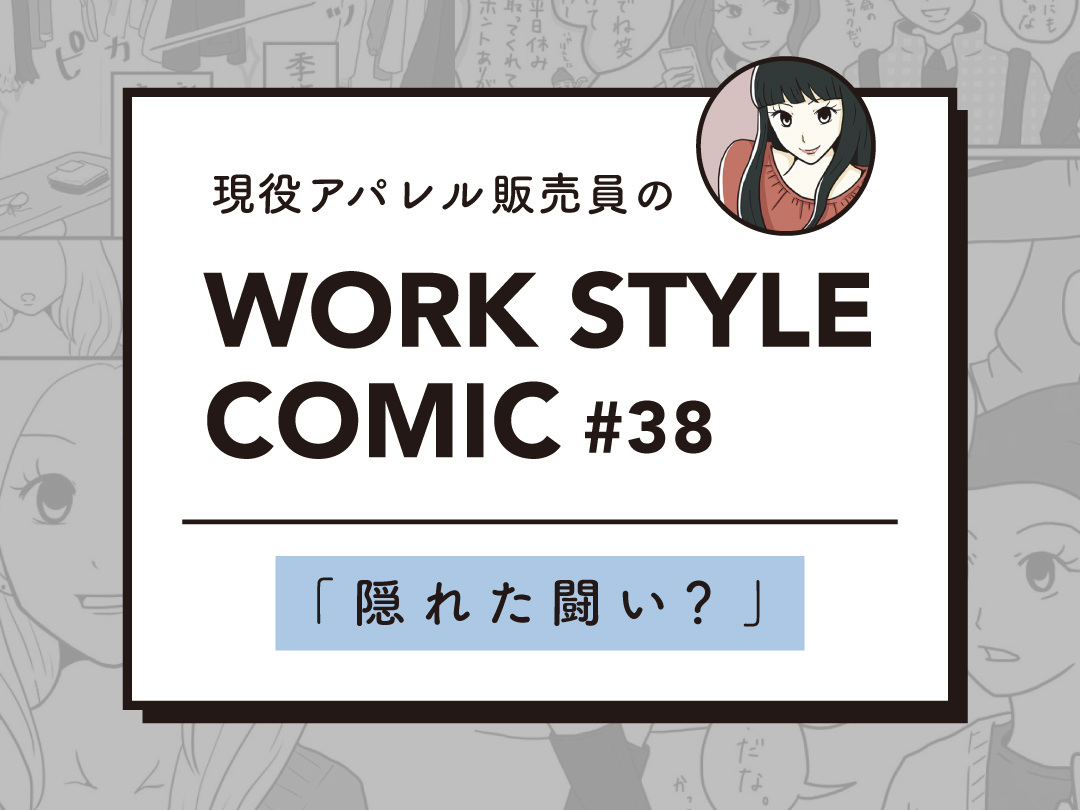 WORK STYLE COMIC #38