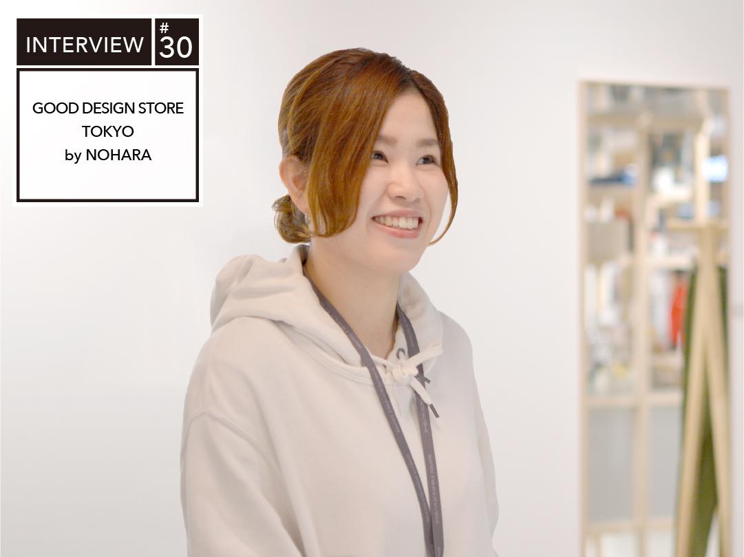 【GOOD DESIGN STORE TOKYO byNOHARA】渋谷店の垣内さんにインタビュー!!