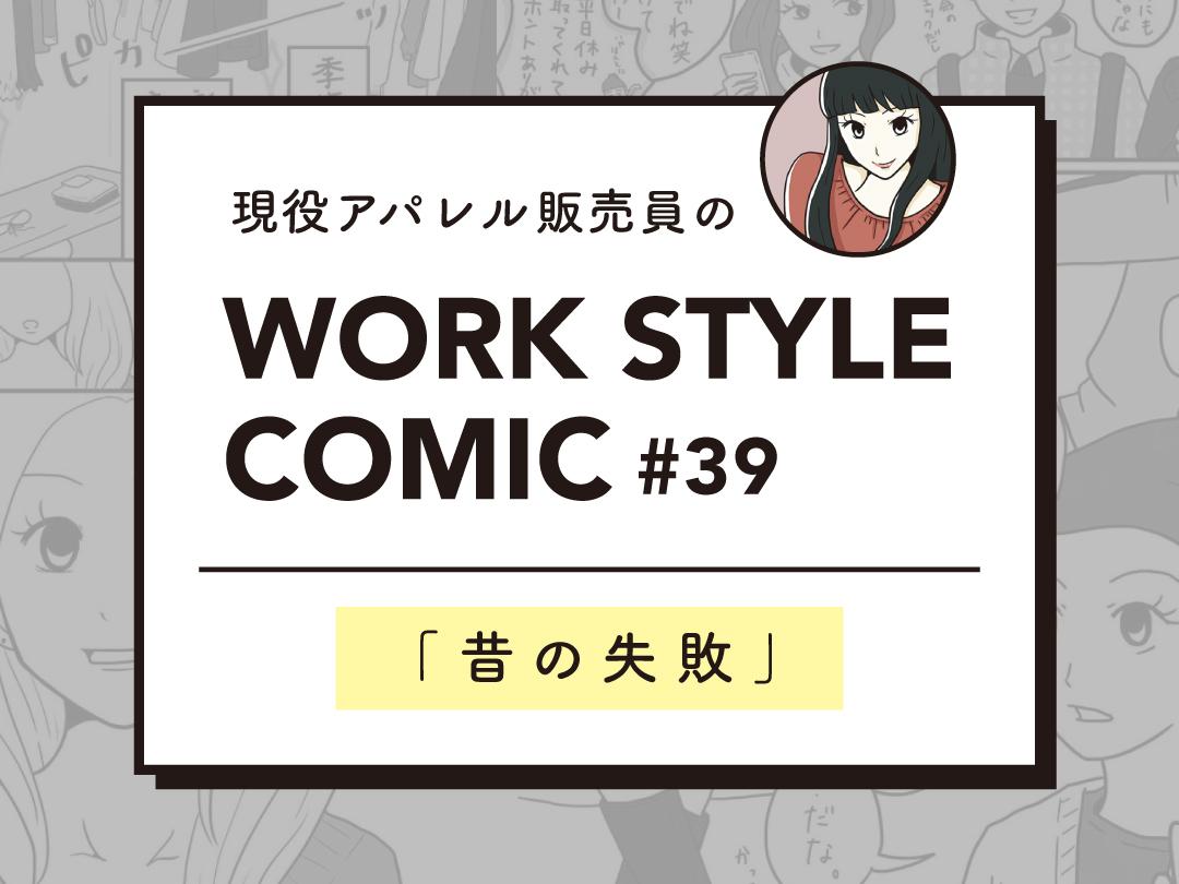 WORK STYLE COMIC #39