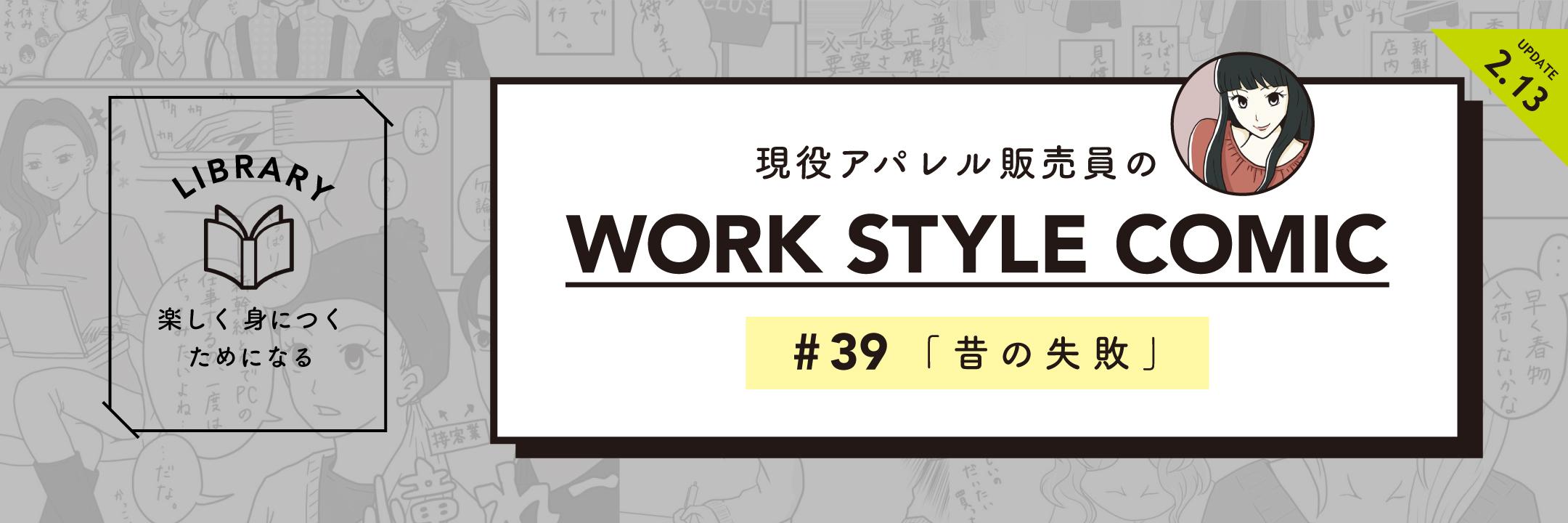 WORK STYLE COMIC39
