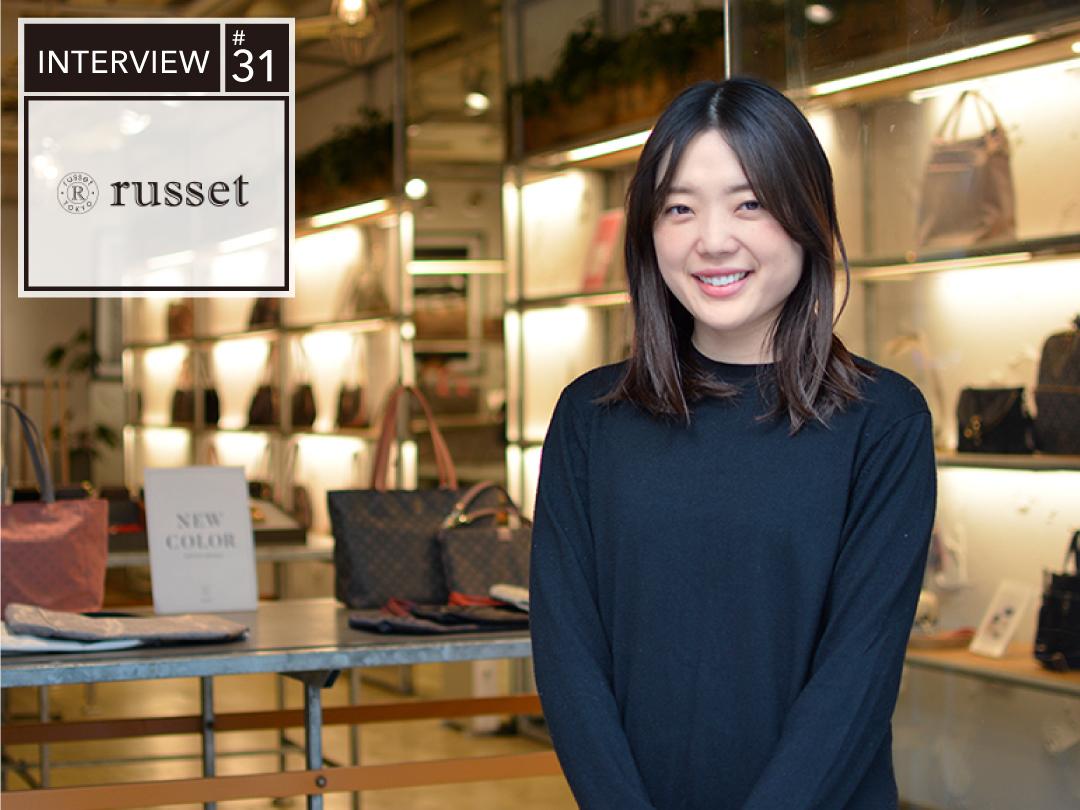 russet本部の藤村さんにインタビュー!!