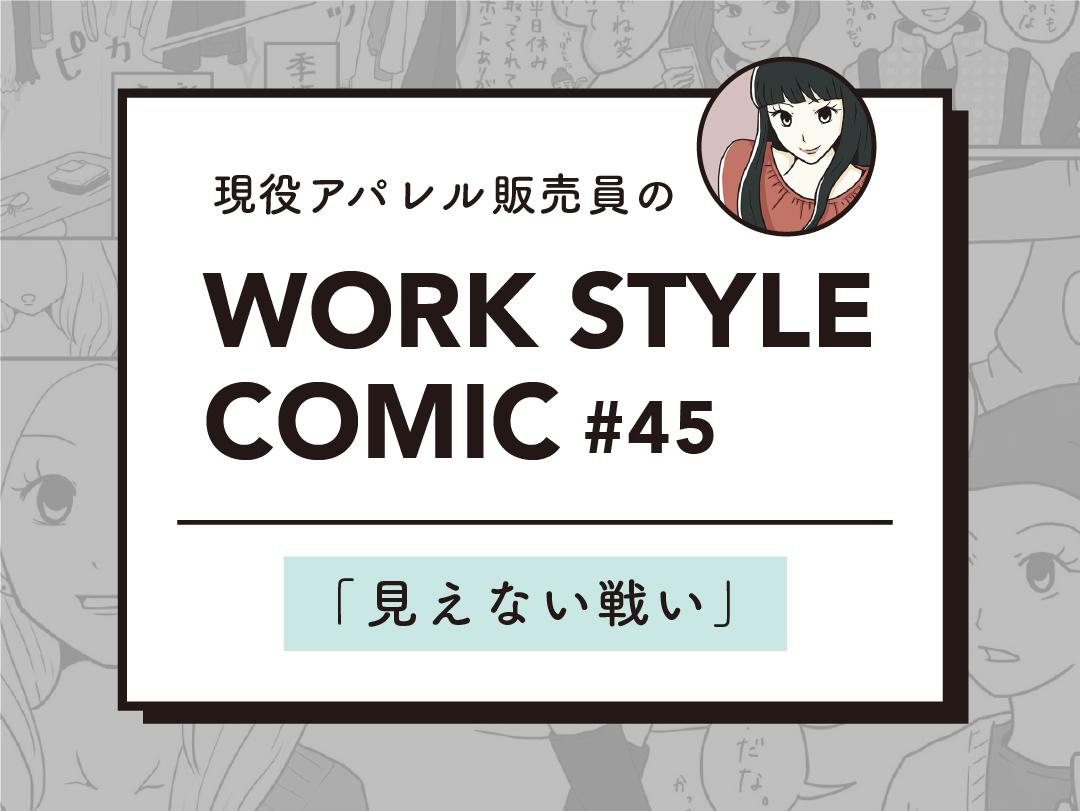WORK STYLE COMIC #45