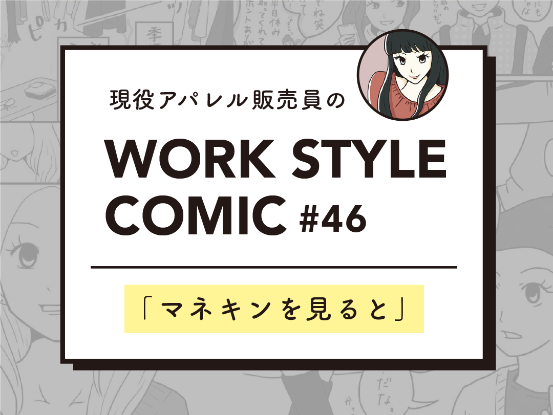 WORK STYLE COMIC #46