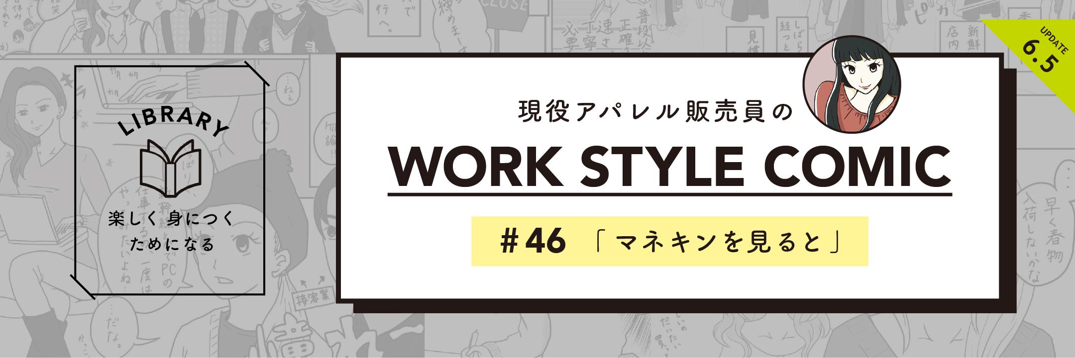 WORK STYLE COMIC46