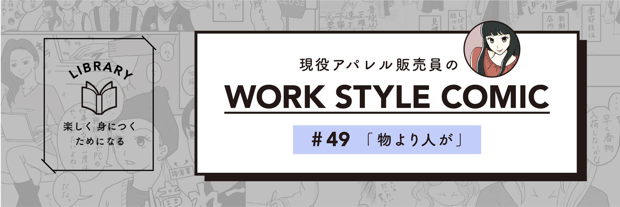 WORK STYLE COMIC49