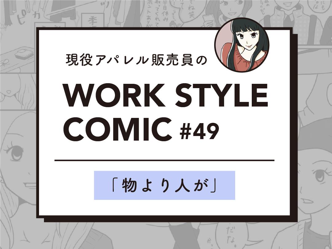 WORK STYLE COMIC #49