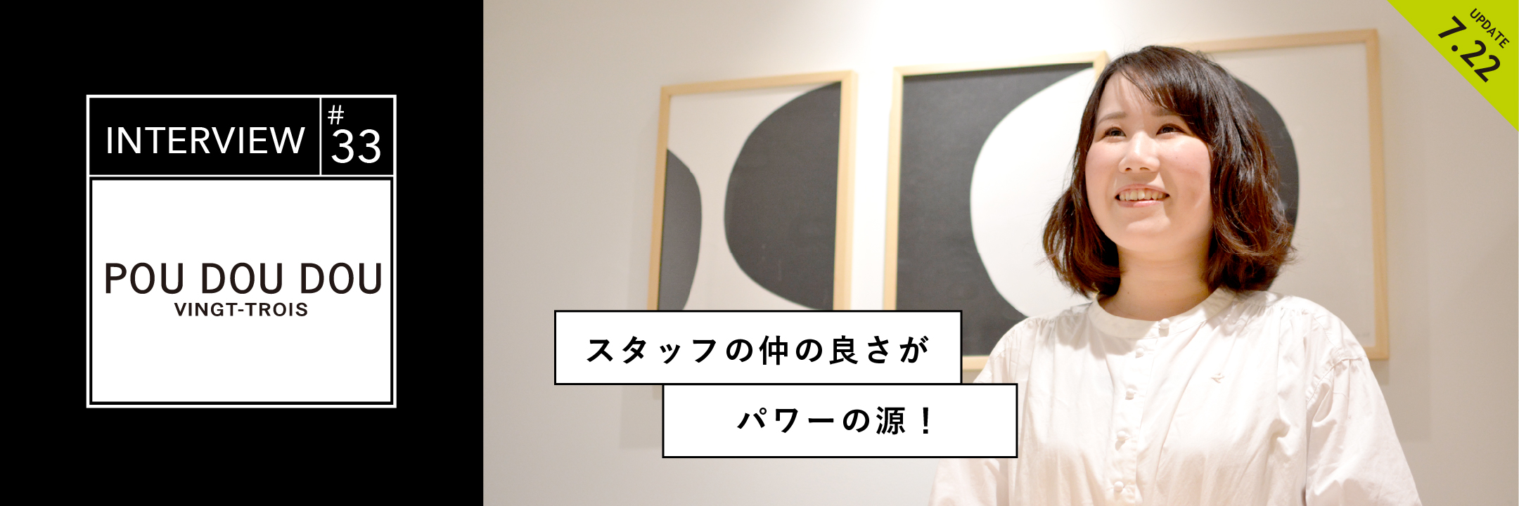 INTERVIEW33