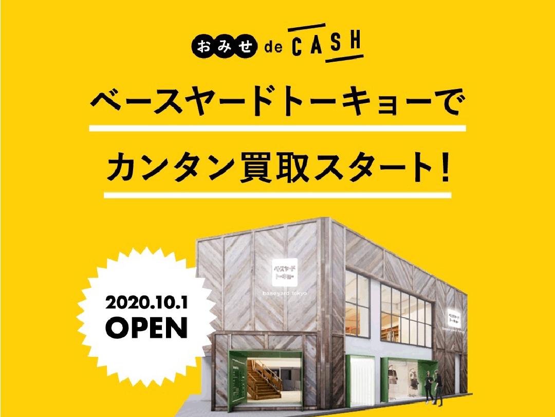 おみせde CASH カンタン買取スタート!― baseyard tokyo ―