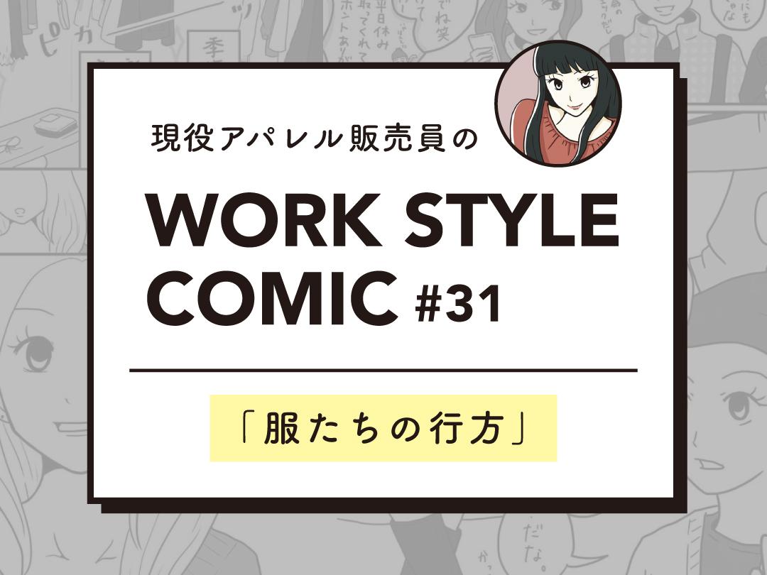 WORK STYLE COMIC #31